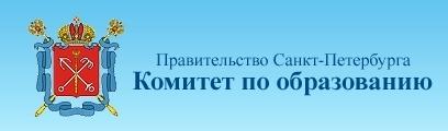 Картинки по запросу комитет по образованию